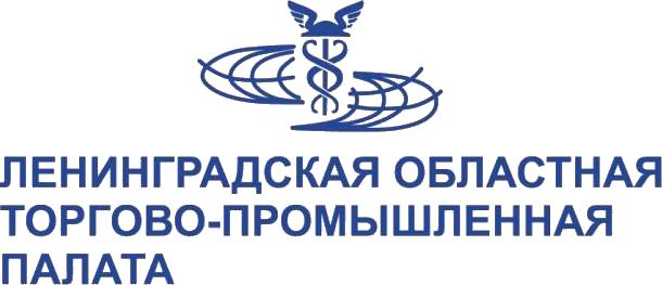 Ленинградская областная торгово-промышленная палата (ЛОТПП)