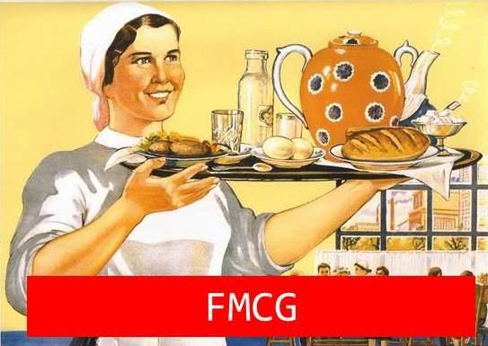 Отсек FMCG