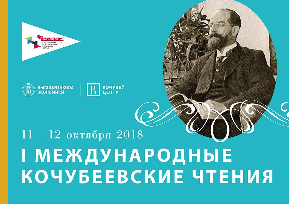 Информационное поле Кочубеевских чтений