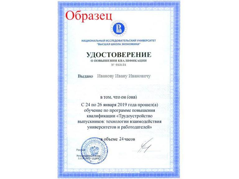 серт_труд_янв_2019