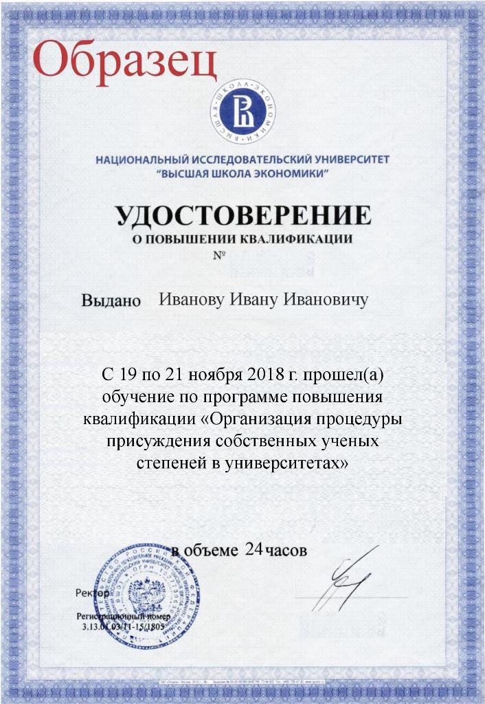 сертификат_уч_степени