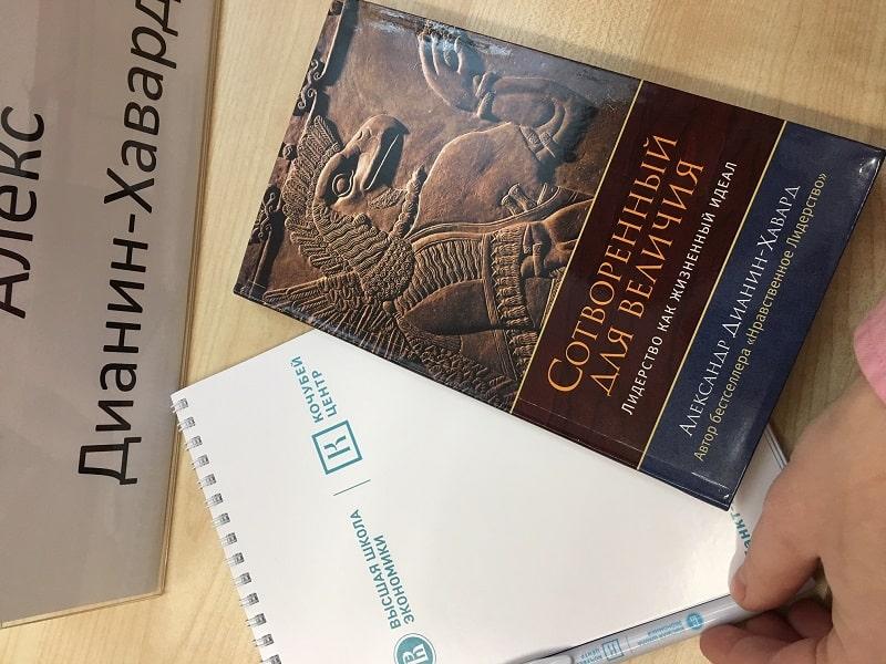 Первый выпуск программы «Управление этикой в компании»