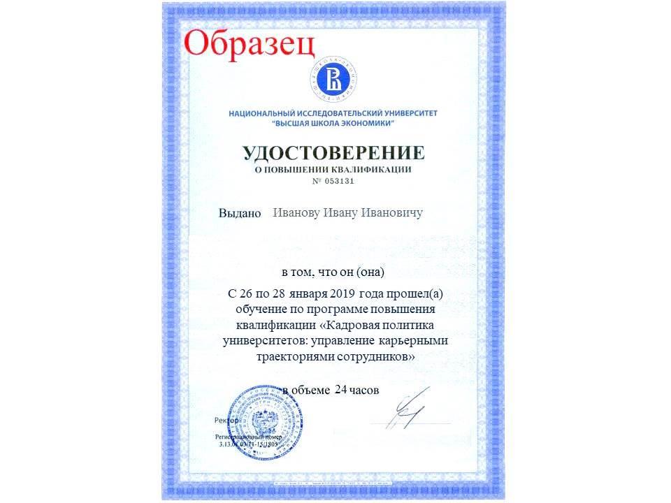 серт_кадры_февр