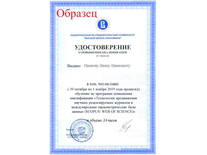 серт_мгимо_мартр