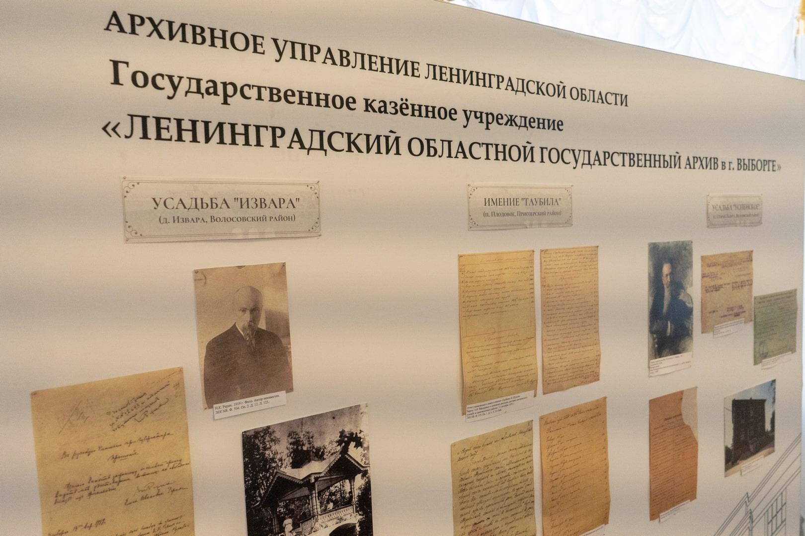 «Архивы и усадьбы» в усадьбе Кочубея