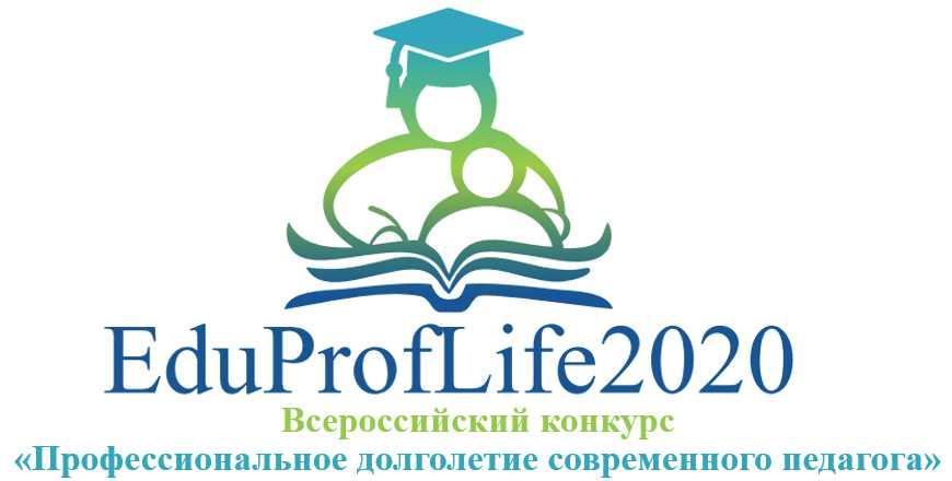 Всероссийский конкурс EduProfLife'2020